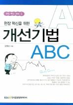 개선기법 ABC(현장 혁신을 위한)(현장 혁신 ABC 1)