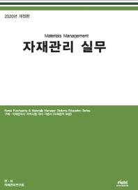 자재관리 실무(2020)(개정판)