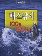 배스낚시 100문1000답(낚시춘추 낚시Q A 4)