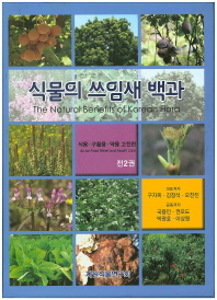 식물의 쓰임새 백과 세트