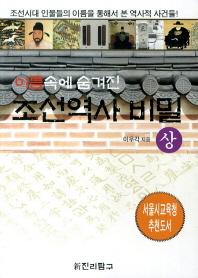 조선역사 비밀(상)