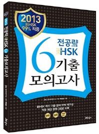 전공략 신HSK 6급 기출모의고사(2013)(CD1장포함)