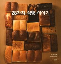 28가지 식빵 이야기 --- 깨끗