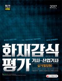 화재감식평가기사 산업기사 실기(필답형)(2017)