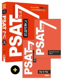 PSAT 7개년 기출문제집(언어논리 자료해석 상황판단)(2019)