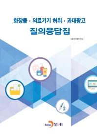 화장품 의료기기 허위 과대광고 질의응답집
