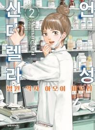 언성 신데렐라. 2: 병원 약사 아오리 미도리