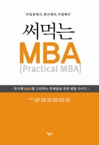 써먹는 MBA(사업장에서 회사에서 가정에서)