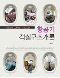항공기객실구조개론