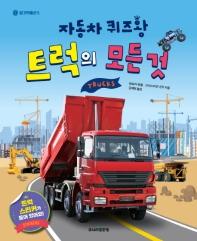 자동차 퀴즈왕: 트럭의 모든 것(탈것박물관 5)(양장본 HardCover)