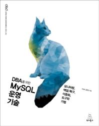DBA를 위한 MySQL 운영 기술(위키북스 데이터 & 데이터베이스 시리즈 12)