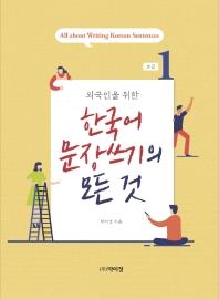 외국인을 위한 한국어 문장쓰기의 모든 것 초급. 1