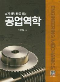 공업역학(쉽게 배워 바로 쓰는)