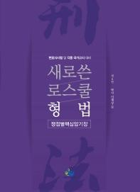 새로쓴 로스쿨 형법 쟁점별 핵심암기장(5판)