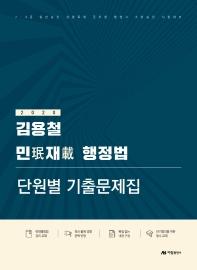 김용철 민재행정법 단원별 기출문제집(2020)(3판)