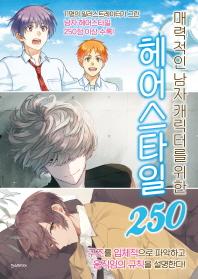 매력적인 남자 캐릭터를 위한 헤어스타일 250(쉽게 배우는 만화 35)