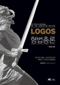 형법총론(2017-2018)(Logos)