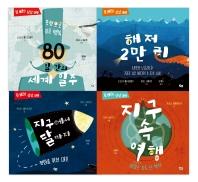 쥘 베른의 상상 여행 시리즈(세트)(전4권)