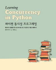 파이썬 동시성 프로그래밍