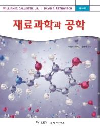 재료과학과 공학(10판)