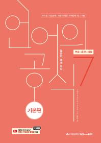 박창민 언어의 공식 7: 기본편