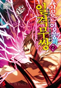 검은 영웅의 일격무쌍. 7(완결)(S노벨(S Novel))