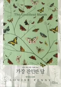가장 잔인한 달 (새책 수준)