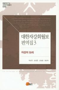 대한자강회월보 편역집. 3: 자강의 논리(점필재연구소 고전번역학총서 번역편)(양장본 HardCover)