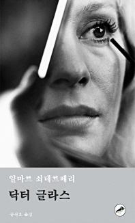 닥터 글라스(아티초크 픽션 1)