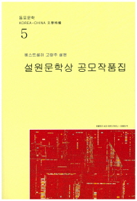 설원문학상 공모작품집(동포문학 5)