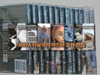 MAYA(마야) 이남국의 마스터 강좌 전집(전13권)