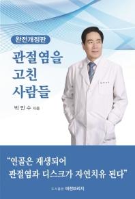 관절염을 고친 사람들(개정판)