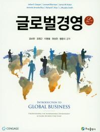 글로벌경영(2판)