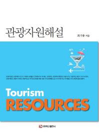 관광자원해설
