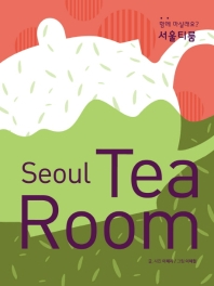 서울티룸(Seoul Tea Room)