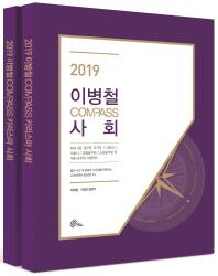 이병철 COMPASS 사회 기본서 세트(2019)(전2권)