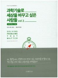 과학기술로 세상을 바꾸고 싶은 사람들 vol. 2