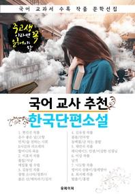 국어 교사 추천 한국단편소설   중고생이라면 꼭 읽어야 할
