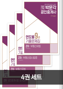 2018 공인중개사 연도별 9년 기출문제집 2차 세트
