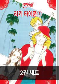 [코믹프릴] 리키 타이푼 2권 세트