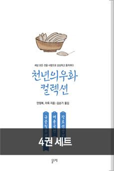 [세트] 천년의 우화 컬렉션 - 생활 도구 편 (총4권)