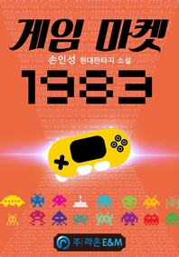 게임 마켓 1983