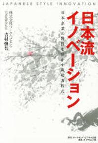 日本流イノベ-ション 日本企業の特性を活かす成功方程式