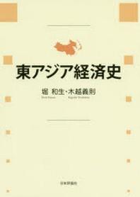 東アジア經濟史 京都大學經濟學硏究科東アジア經濟硏究センタ-10周年記念出版