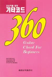 기타 코드 360(초보자를 위한)