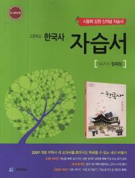고등학교 한국사 자습서(정재정)(2017)(하이라이트)