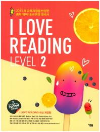 I Love Reading Level. 2(2017)