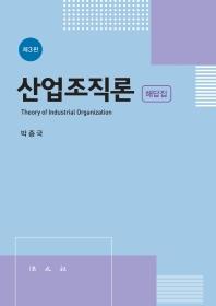 산업조직론 해답집(3판)