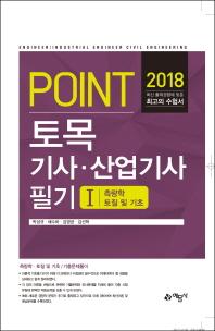 토목기사 산업기사 필기. 1: 측량학 토질 및 기초(2018)(Point)
