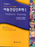 아동건강간호학. 1(개정판 2판)(양장본 HardCover)